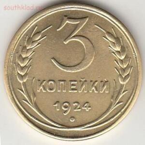Пробные банкноты и монеты. - 3 коп 1924.jpg