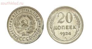 Пробные банкноты и монеты. - 20 коп 1924.jpg