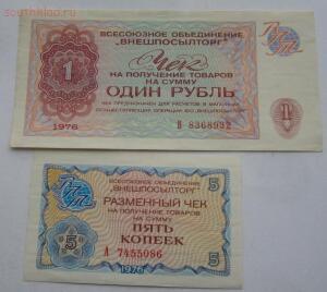 Чеки Внешпосылторг 1 рубль 2шт ,5 копеек 1976г до 17.03.2016г в 22.00 мск - 2.JPG