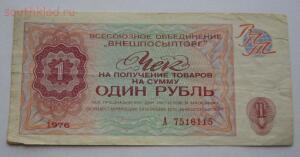 Чеки Внешпосылторг 1 рубль 2шт ,5 копеек 1976г до 17.03.2016г в 22.00 мск - 3.JPG