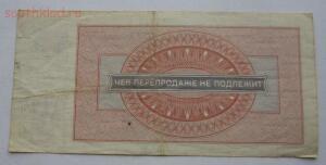 Чеки Внешпосылторг 1 рубль 2шт ,5 копеек 1976г до 17.03.2016г в 22.00 мск - 4.JPG