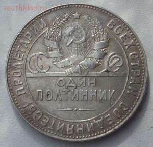 Один полтинник 1924г ТР. Серебро. До 17.03.16г. в 21.00 МСК - P1280537.JPG
