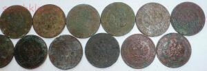 Погодовка копеек образца 1867г. До 18.03.16г. в 21.00 МСК - P1280471.JPG