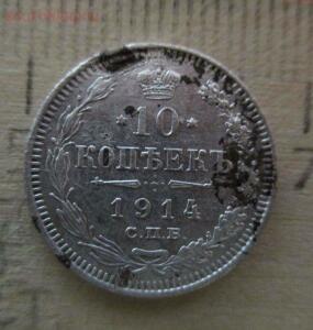 10 копеек 1914 года до 18 марта в 21.00 - IMG_3921.JPG