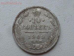 10 копеек 1909г. До 18.03.16г. в 21.00 МСК - P1280656.JPG