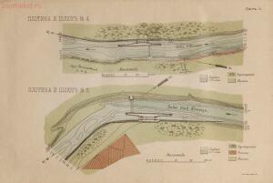 Постройка шлюзов на Северском Донце в 1904 году - Северный_Донец_и_проект_его_шлюзования_09.jpg