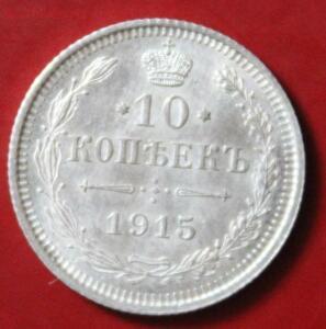 [Куплю] Для себя царские серебряные монеты - IMG_3515.JPG