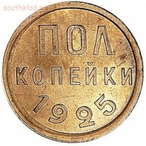 Пробные банкноты и монеты. - Пол коп 1925.jpg