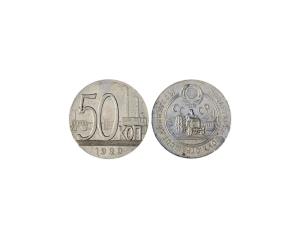Пробные банкноты и монеты. - 50 коп 1929 проба.png