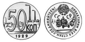 Пробные банкноты и монеты. - 50 копеек 1929г, металл- мельхиор.jpg