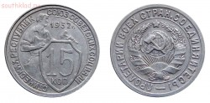 Пробные банкноты и монеты. - 15_копеек_1932_мельхиор.jpg