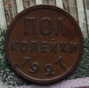 Пол копейки 1928 года - IMG_2683.JPG