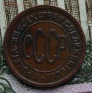 Пол копейки 1928 года - IMG_2684.JPG