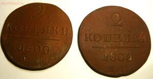 2 копейки 1800 год ЕМ - 2 штуки . 30.03.2016 года.22-00 час Мск - P1190526.JPG
