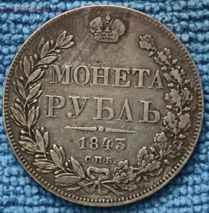 Рубли РИ и ранних советов - IMG_3869.JPG
