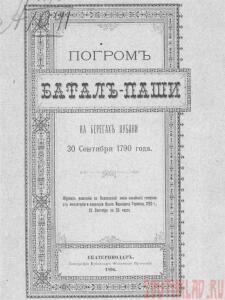 Погром Баталь-Паши на берегах Кубани 30 сентября 1790г. - Pogrom-title.jpg