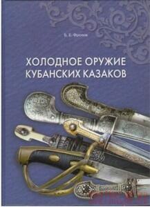 Холодное оружие кубанских казаков, Фролов Б.Е. - post-8653-1328320738.jpg