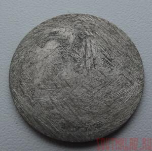 Судьба монет... - DSCF9227.JPG