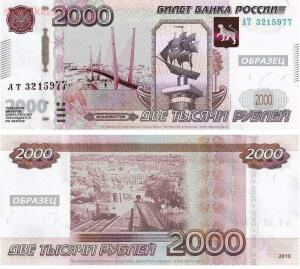 В России появятся банкноты в 200 и 2000 рублей - 2000 рублей 2017 года.jpg