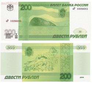 В России появятся банкноты в 200 и 2000 рублей - 200 рублей 2017 года.jpg