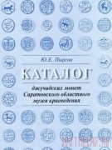 Каталоги ордынских монет - Katalog_djuchidskih_monet_Saratov_kraev_muzeya.jpg