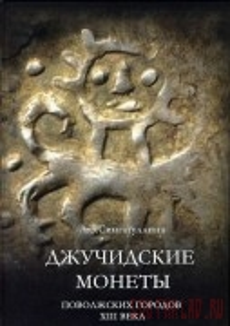 Джучидские монеты поволжских городов XIII века - imgB.jpg