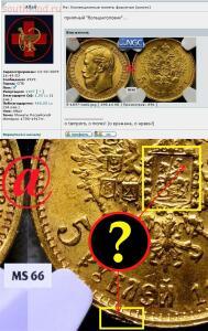 Сертифицированные монеты Российской империи - Фуфло Ересь от ЮВ.118.JPG
