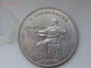 1 рубль 1990 года. Чайковский. До 5.05.16г. в 21.00 МСК - P1290445.JPG