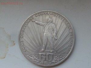 1 рубль 1981г. 60 лет СССР. До 5.05.16г. в 21.00 МСК - P1290447.JPG