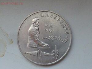1 рубль 1991 года. Лебедев. До 5.05.16г. в 21.00 МСК - P1290450.JPG