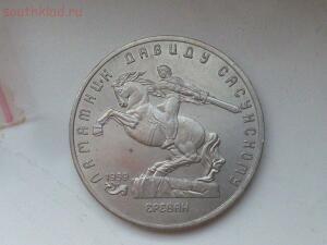 5 рублей 1991г. Давид Сасунский. До 5.05.16г. в 21.00 МСК - P1290462.JPG