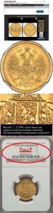 Сертифицированные монеты Российской империи - Забавно, не правда ли.1.jpg