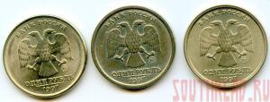 Редкий 1 рубль 1997 год ММД. - image1-1.jpg
