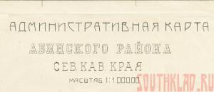 Административная карта Абинского района - Абинск1.jpg