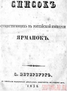 Ярмарки - Titul_Yarmarki_1834.jpg