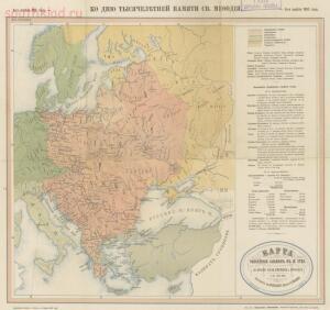 Карта расселения Славян в IX веке - Карта расселения Славян в IX веке (2).jpg