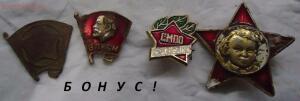 Нагрудный знак БГТО образца 1946 Бонус 4 значка СССР. 10.06.2016 года.22-00 час Мск. - DSC07750.JPG