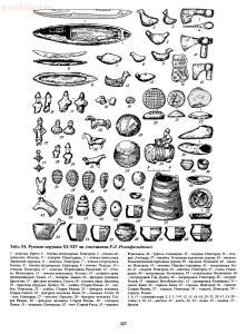 Справочник по старинным предметам Древней Руси. - p0327.jpg