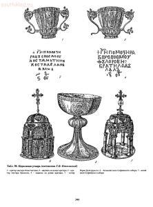 Справочник по старинным предметам Древней Руси. - p0344.jpg