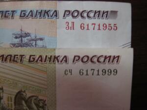 Купюры с номером, похожим на дату. - IMG_3306.JPG