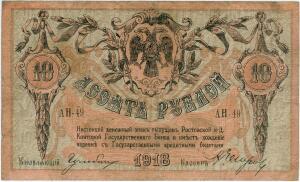 Деньги Ростовского банка - 10 руб 1918 аверс.jpg