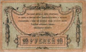 Деньги Ростовского банка - 10 руб 1918 реверс.jpg