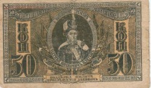 Деньги Ростовского банка - Донские_50_коп.1918._Платов._Реверс.jpg