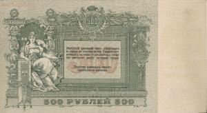 Деньги Ростовского банка - Донские_деньги_-_500_рублей._Аверс_1918._Ростов.jpg
