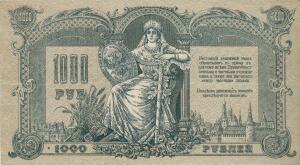 Деньги Ростовского банка - Донские_деньги_-_1000_рублей._Реверс_1919._Ростов.jpg