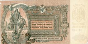 Деньги Ростовского банка - Донские_деньги_-_5000_рублей._Аверс._1919._Ростов.jpg