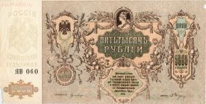 Деньги Ростовского банка - Донские_деньги_-_5000_рублей._Реверс._1919._Ростов.jpg
