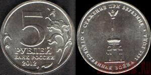 5 рублей. Сражение при Березине. - 21-2012-5р_сражение_при_березине.jpg