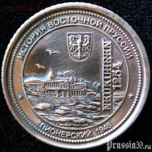 Памятная монета посвященная Нойкуркену по всем городам Пруссии такие выпустили  - 1406137837.jpg