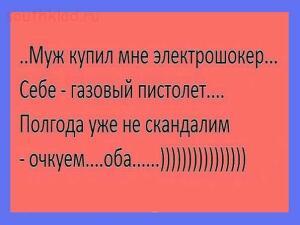 Анекдоты  - YINe9JkgoYc.jpg